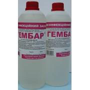 Дезинфектанты Гембар для дезинфекции поверхностей, инвентаря и посуды фото