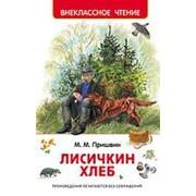Книга. Внеклассное чтение. Пришвин М. Лисичкин хлеб фото