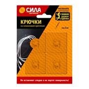 Крючки СИЛА на силикон. крепл. 5х5, ПРОЗРАЧН., до 1 кг, 4 шт. [SH5-S4TR-24]