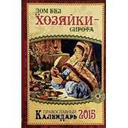 Календарь 2015 Дом без хозяйки - сирота православный календарь. Арт.К4314 фото