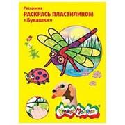 Раскраска пластилином Каляка-Маляка БУКАШКИ 4 карт. набор 4 шт. А4, 3+ фото