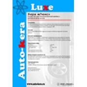 Бесконтактная химия Кера «Люкс» фото