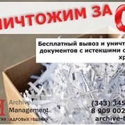 Бесплатное уничтожение документов фото