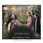 Аудиодиск Беседы на Евангелие от Матфея, диск 3 . Протоиерей Олег Стеняев фото