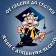 Написание дипломной работы по техническим и теоретическим дисциплинам в СПб фото