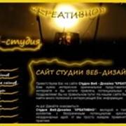 Сайт-визитка Студии веб-дизайна фото