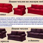 Пошив чехлов на диваны и кресла фото
