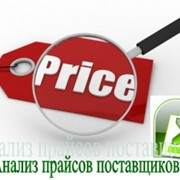 Анализ прайсов поставщиков, загрузка номенклатуры, цен - 1с УТ, КА, УПП фото