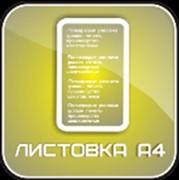 Листовки А4, заказ полиграфической продукции по электронной почте фото
