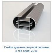 Стойка для интерьерной системы (Free Style) 2,7 м фото