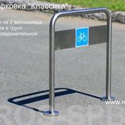 Велопарковка из нержавеющей стали фото