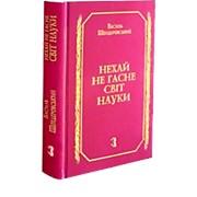 Книга ПУСТЬ не гаснет МИР НАУКИ ТОМ 1-3