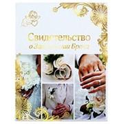 Свидетельство о заключение брака А4 Кольца 21х26,5см фото