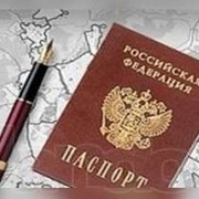 Прописка для иностранцев и граждан РФ фото
