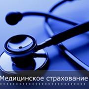 Обязательное медицинское страхование. фото