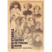 Издание книги Иркутянка: портрет на рубеже веков фото