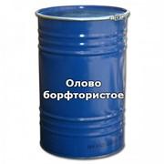 Олово борфтористое р-р (Олово (II) тетрафторборат), квалификация: ч / фасовка: 6 фото