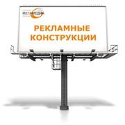 Аренда рекламных конструкций фото