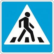 Знак дорожный квадратный 2-го типоразмера фото