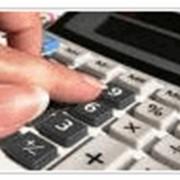 Подготовка и сдача отчетов по налоговому (бухгалтерскому) учету и «зарплатным» фондам. фото