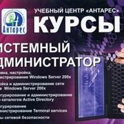"""Курс: """"Системный администратор"""" фото"""