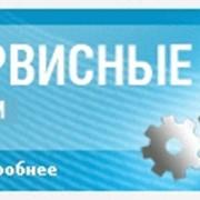 Сервисные услуги технических специалистов фото