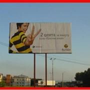 Размещение в сети рекламных щитов 3х6 фото
