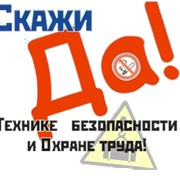 Разработка для предприятий инструкций по охране труда фото