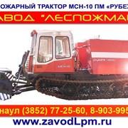 Трактор лесопожарный МСН-10ПМ «Рубеж 4000» фото