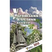 Календарь Відривной Український народний фото