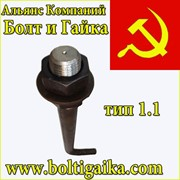 Болт фундаментный изогнутый тип 1.1 М20х710 (шпилька 1.) Сталь 40х ГОСТ 24379.1-80 (масса шпильки 1,89 кг) фото