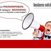 Как рекламировать свой продукт БЕСПЛАТНО! фото
