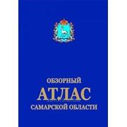 Обзорный атлас Самарской области фото