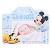 Фоторамка Сима 10*15 картон Наш сынок (микки маус) фото