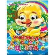 Книга Глазки мини 978-5-378-01128-5 Учимся различать цвета фото