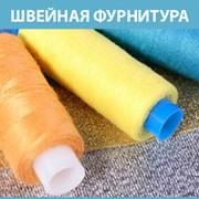 Фурнитура швейная фото