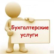 Бухгалтерские услуги, Регистрация ООО ИП. фото