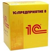 Дополнительная многопользовательская лицензия на 10 рабочих мест 1С-Рейтинг: Нефтебаза (USB) фото