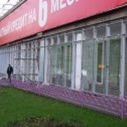 Светопрозрачные алюминиевые конструкции и фасады фото