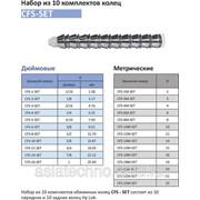 Набор обжимных колец (10пар) CFS-SET фото