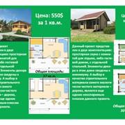 Проект сауна, гостевой домик, Проекты типовые домов и коттеджей фото