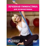Диск DVD Лечебная гимнастика для позвоночника фото