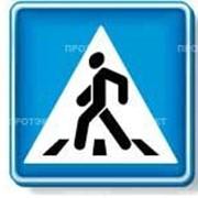 Квадратный дорожный знак 2 фото