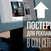 Постеры для соц.сетей фото