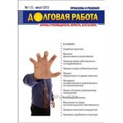 """Журнал """"Долговая работа"""" фото"""