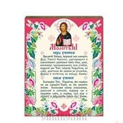 Табличка МДФ Молитвы до и после учения фото