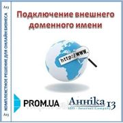 Подключение внешнего доменного имени (без стоимости домена) для сайта на prom.ua