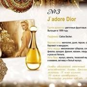 J`adore Dior фото