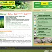 Сайт для Центра газонных трав фото
