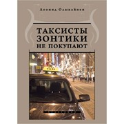 Книга Леонида Олыкайнена фото